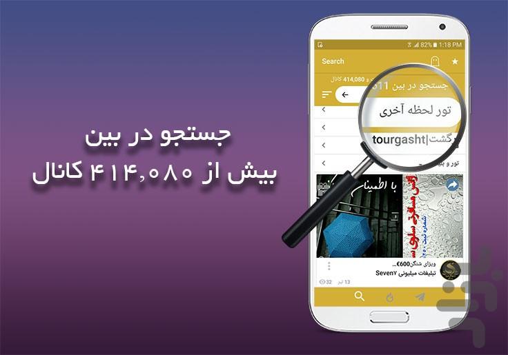 Telegram Talaei v5.4.2