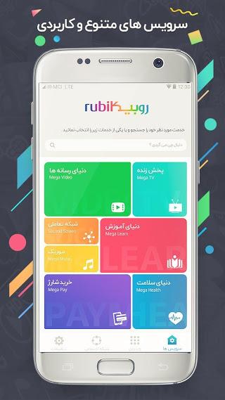 دانلود نرم افزار روبیکا Rubika v1.5.2