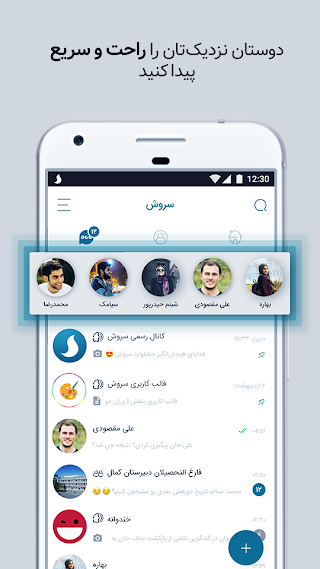 Soroush Messenger v2.3.0
