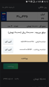 تصویر محیط Khalafi Khodro v2.0.12