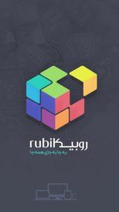 تصویر محیط Rubika v2.6.6