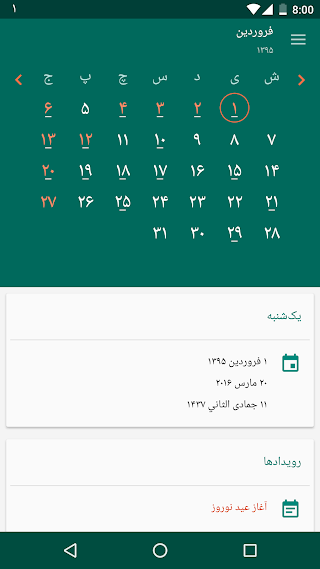 نرم افزار تقویم پارسی Persian Calendar v5.9.4