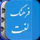 نرم افزار لغت نامه دهخدا Loghatnameh Dehkhoda v1.4.0-google