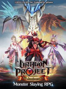 تصویر محیط Dragon Project v1.8.1