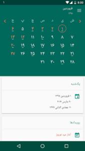 تصویر محیط Persian Calendar v6.4.1