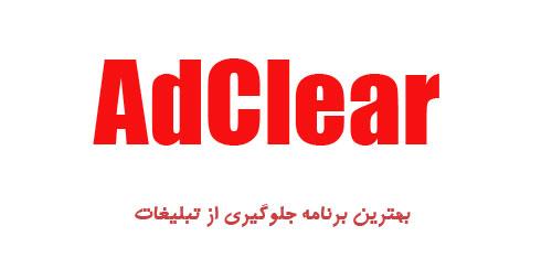AdClear Full v9.2.0.387