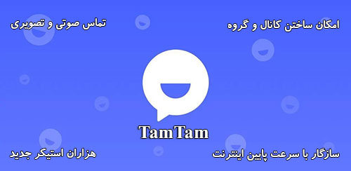 TamTam Messenger – free chats & video calls v2.6.0
