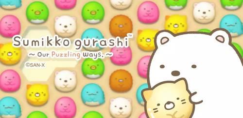 Sumikko gurashi-Puzzling Ways v2.0.7