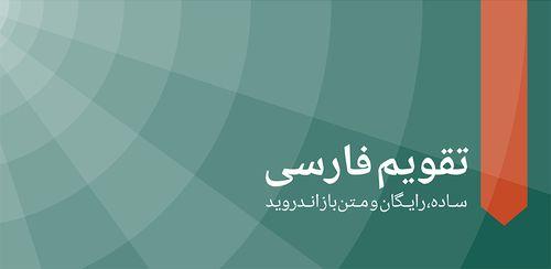 Persian Calendar v5.9.4