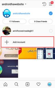 آموزش افزودن حساب کاربری جدید به اینستاگرام