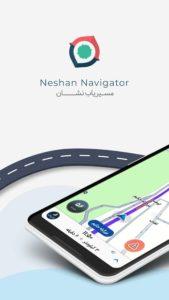 تصویر محیط Neshan v9.5 build 5