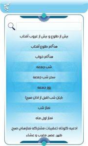 تصویر محیط BadeSaba v10.6