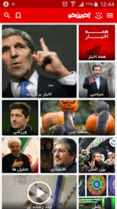تصویر محیط Akharin Khabar v9.7.2