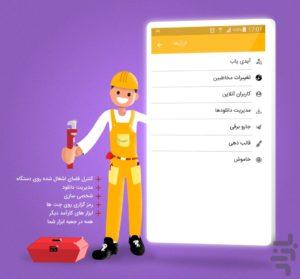 تصویر محیط Telegram Talaei v1.0.1