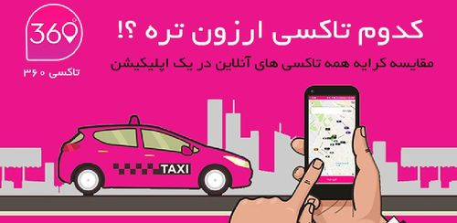 Taxi360 online free v24.13