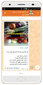 تصویر محیط Eitaa v3.4.15