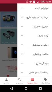 تصویر محیط Torob v0.16.8.0