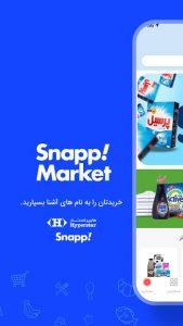 تصویر محیط SnappMarket v2.1.0