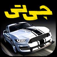 بازی دنده کشی ایرانی با 65 ماشین جدید آیکون