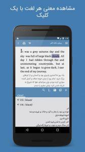 تصویر محیط Dehkade Zaban v8.2.2
