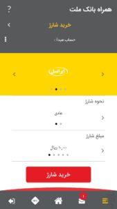 تصویر محیط Hamrah Bank Mellat v1.1.9