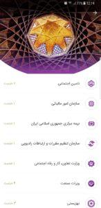 تصویر محیط Dolat Hamrah v2.0.11