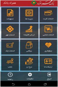 تصویر محیط Mehr Eghtesad Bank v96.1