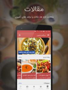 تصویر محیط Papillon Chef v3.3.1