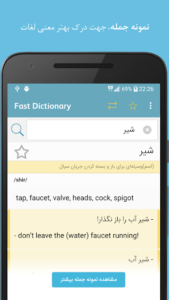 تصویر محیط Fastdic – Persian Dictionary v3.0.0