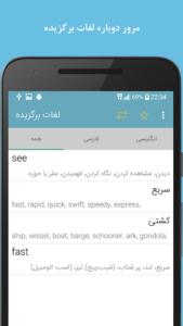 تصویر محیط Fastdic – Persian Dictionary v3.0.0