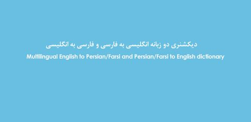 Fastdic – Persian Dictionary v3.1.0
