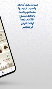 تصویر محیط Soroush Plus messenger v3.17.0