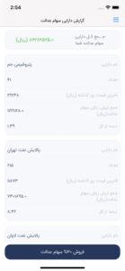 تصویر محیط Saham Edalat v1.0.1